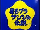 寝たい人の為のよく眠れる朗読会 part1【星モグラサンジの伝説】 thumbnail