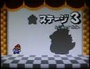 マリオストーリー実況プレイ part14【超ノンケ冒険記☆多重縛りの旅】 thumbnail
