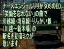 初音ミクが「りりかSOS」のEDで川越線埼京線りんかい線の駅名歌う
