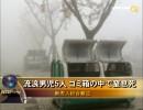 【新唐人】流浪男児5人 ゴミ箱の中で窒息死