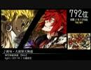 【2ch】第6回みんなで決めるゲーム音楽ベスト100(+900) Part7