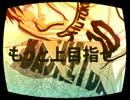 【ニコニコ動画】【黒バス】タ.カ.オ.ト.リ.ッ.プ【描いてみた】を解析してみた