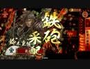 【戦国大戦】狙撃術で模索する【11国】 thumbnail