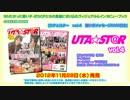 12年11月28日発売『UTA★ST@R vol.4』予告ムービー