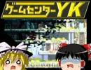 【ゲームセンターYKゆっくり課長の挑戦】LA-MULANAに挑戦 Part31 thumbnail