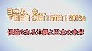 1/3【討論!】侵略される沖縄と日本の未来[桜H24/11/24] thumbnail