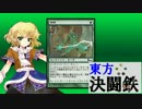 東方決闘鉄~ブロントさんのMTG戦記 35