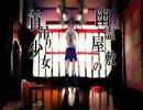 幽霊屋敷の首吊り少女 歌ってみた(*´∀`*) 【雛義】