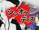 【シンジが歌う】シンオウデイズ【ポケモン人力ボカロ】