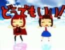 【MMD】どうでもいい!【魔王RAVE】【へちょモデル配布】
