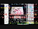 【ニコニコ動画】【100人突破記念!】あなたの凸お待ちしてます!の一部を解析してみた