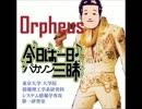 【Orpheus】今日は一日パカソン三昧(2012