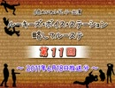 ラジオ「ルーキーズ・ボイス・ステーション 略してルーステ」#011