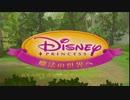 【ニコニコ動画】【実況】 ディズニーランドに行ってみた! 【ミッキーマウス】を解析してみた