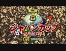 【ニコニコ動画】【三冠馬同士の】2012年 第32回 ジャパンカップ【叩き合い】 を解析してみた