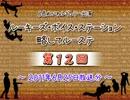 ラジオ「ルーキーズ・ボイス・ステーション 略してルーステ」#012