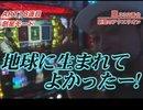 嵐・梅屋のスロッターズ☆ジャーニー #122 thumbnail