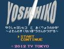 【耳コピ】「勇者ヨシヒコ」のマーチをファミコンぽくしてみた