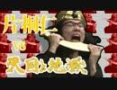 【片桐仁生誕祭'12】片桐と地獄【天国と地獄】