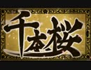 【手描き】千/本/桜【fate】