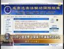 【新唐人】610弁公室官僚 谷開来の死体販売認める