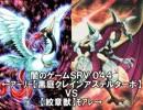 【遊戯王】駿河のどこかで闇のゲームしてみたSRV 044 thumbnail