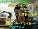 【ニコニコ動画】20121128 暗黒放送Q やらせのAVの見分け方を教えてやる放送を解析してみた