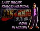 【技出揃】LAST BRONXのKUROSAWAを2D化・その伍【mugenラスブロ】