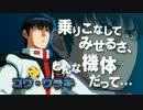 機動戦士ガンダム EXTREME VS_ 第4弾新DLC紹介映像