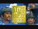【真・三國無双6Empires】ゆっくり馬謖が行く英雄集結 Part5