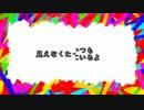 【オリジナル曲】ときには【巡音ルカ】