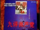 【新唐人】『九評共産党』8周年 中国人の