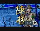 【戦国大戦】はーとまん's ぶーと★きゃんぷ 三十四日目【十八国】 thumbnail