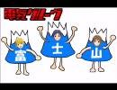 アイドルマスター /^o^\フッジッサーン (世界遺産) thumbnail
