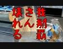【旅m@s?】響チャレンジ 2012晩夏「激乗我那覇くん vs King of King」...