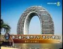 【新唐人】浙江省7つ星ホテル 「まるで便座」