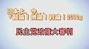 1/3【討論!】民主党政権大審判[桜H24/12/1] thumbnail