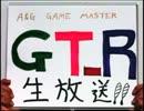 ゲームを楽しむラジオ 第216回(2012.11.30)