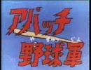 【初音ミク】アパッチ野球軍 OP 一番だけ