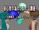 【ニコニコ動画】Vocaloid達とギブソンの3DCG講座 10時限目を解析してみた