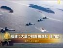 【新唐人】福建に大量の戦闘機進駐 目的は