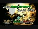 【PS3】CoD:BO2をたまごが実況part3