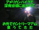 【ニコニコ動画】【ゆっくり】アメリカンバイクで深夜徘徊し外でカントリーマアム食うたを解析してみた