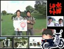 【ゆっくりが歌う】1/6の夢旅人2002【UTAU】 thumbnail