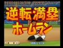 【ゆっくり実況】メジャーリーグでレジェンドpart14【パワメジャ2009】 thumbnail