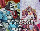 【遊戯王】駿河のどこかで闇のゲームしてみたSRV 045 thumbnail