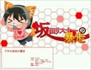 【おめでとう!】坂田リスナーの暴走【祝ってみた】