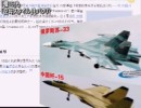 【新唐人】「殲15」も「空母スタイル」もパクリ?
