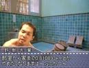 お風呂先輩2.mp3.exe
