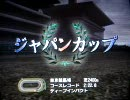 【競馬】G1ジョッキー4 最強世代で年度代表馬を目指す2